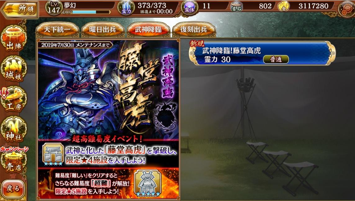 武神降臨:藤堂高虎